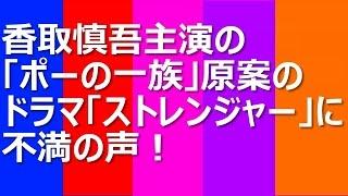 香取慎吾主演の「ポーの一族」原案のドラマ「ストレンジャー」に不満の...