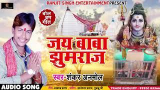 Bhojpuri Bol Bam SOng Jay Baba Jhumraj Shanakr Anmol Bhojpuri Songs 2018