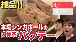 【シンガポール】柔らかお肉がたまらない!肉骨茶(バクテー)を食べてみた!