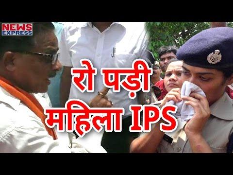 Yogi Government में विधायक ने की महिला IPS से बदसलूकी