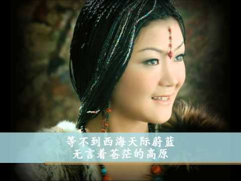降央卓玛:西海情歌  Jamyang Dolma:Love Story of the Western Sea