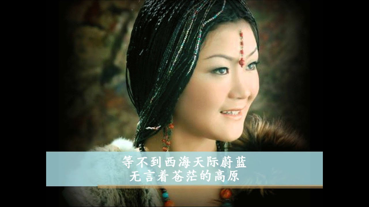降央卓玛:西海情歌 - Jamyang Dolma:Love Story of the Western Sea