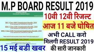 Mp board Result 2019 | 10th,12th Result आज 11 बजे घोषित | mp board result 15 may बड़ी खबर |