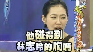 2011.03.14康熙來了完整版 康熙調查局-花心男《上》