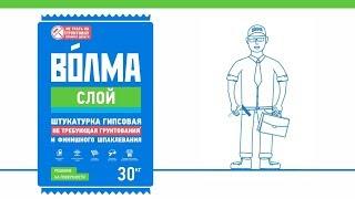 ВОЛМА-Шар без грунтування / Інструкція щодо застосування гіпсової штукатурки.