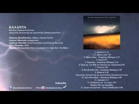 Αριστοτέλης Παπακωνσταντίνου - Κάλαντα - Official Audio Release
