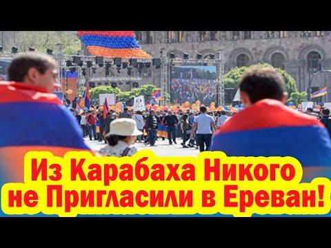 Впервые! Из Карабаха Никого не Пригласили в Ереван