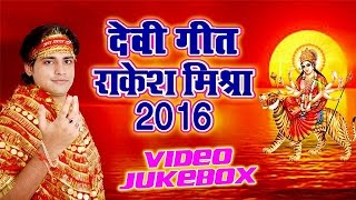 राकेश मिश्रा देवी गीत   Rakesh Mishra Devi Geet Video Jukebox Bhojpuri Devi Geet 2016 New