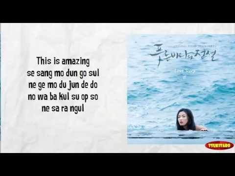 Lyn - Love Story Lyrics ( OST The Legend Of The Blue Sea )