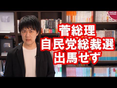 2021/09/03 菅総理は批判される割にたった1年で功績残し過ぎじゃない?【まさかの次期総裁選不出馬】