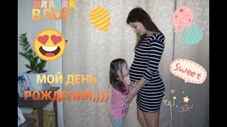 ДЕНЬ СО МНОЙ)/МОЙ День Рождения!/Рецепт Необычного Вкусного Салата))