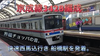 京成3400形 船橋駅を発着 快速西馬込行き