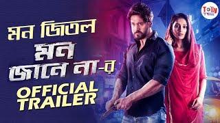 মন জিতে নিল Mon Jaane Na (মন জানে না)-র Official Trailer | Yash | Mimi | SVF