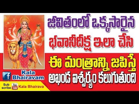Navaraatri Durga Devi Pooja Vidhaanam In Telugu - Dasara Saranavaratri Pooja - Bhavani Deeksha  