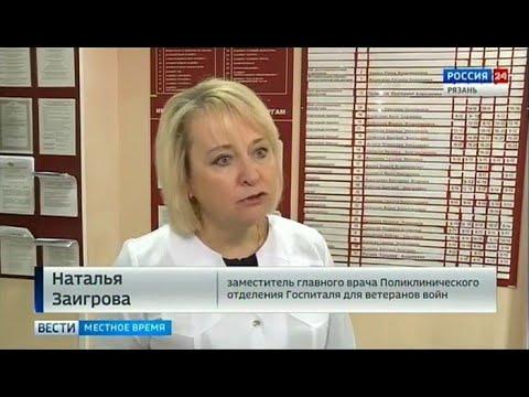 Гериатрический центр РОКГВВ