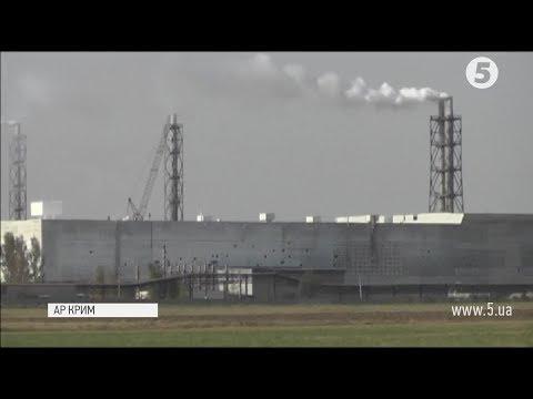 Як завод Фірташа влаштував екокатастрофу в окупованому Криму