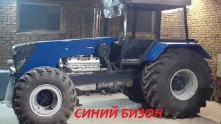 Синий Бизон, обзор(Канал о тракторах изготовленных своими руками. О том как можно изготовить кабину на трактор по отработанны..., 2016-05-01T04:15:17.000Z)