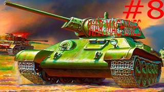 ТАНКОВАЯ МУЛЬТ ИГРА#8 БИТВА ОНЛАЙН War Machineg ВИДЕО ДЛЯ ДЕТЕЙ