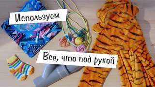 Как сделать игрушку? И порадовать кота!
