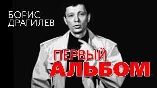 Борис Драгилев Первый альбом Boris Dragilev