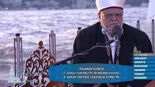 Celal Yılmaz - Rahman (1-27) Kur'an-ı Kerim Tilaveti