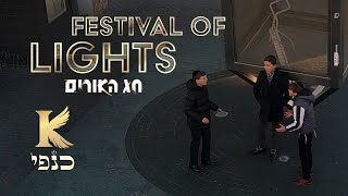 כנפי - חג האורים Kanfey - Festival of Lights