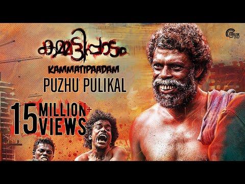 Puzhu Pulikal | Kammatipaadam| Audio Songs| Dulquer Salmaan, Rajeev Ravi | Official
