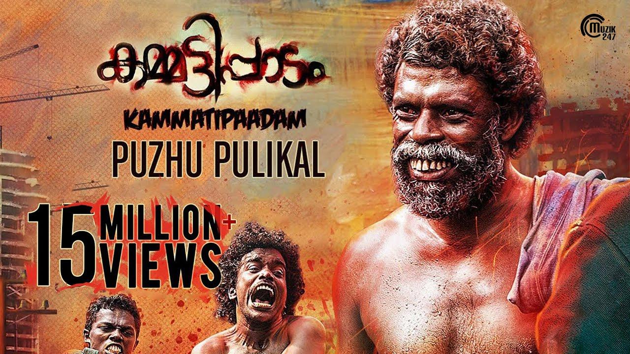 Puzhu Pulikal | Kammatipaadam| Audio Songs| Dulquer Salmaan, Rajeev Ravi | Official #1