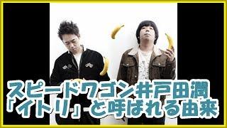 スピードワゴン井戸田潤がバナナマンから「イトリ」と呼ばれている由来...