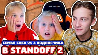 СЕМЬЯ СНЕЯ ПРОТИВ 3 ПОДПИСЧИКОВ В STANDOFF 2!