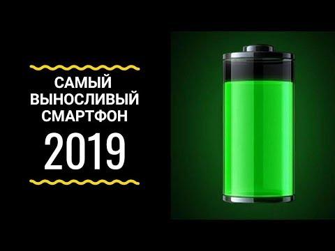 Топ-10 смартфонов с лучшей батареей 2019 | Смартфоны с Самой Долгой Жизнью Батареи