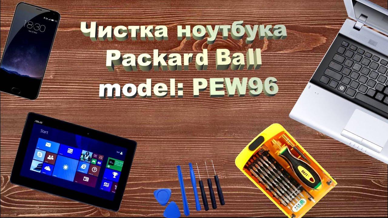 инструкция чистки ноутбука pocket bell