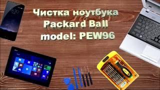 Packard Bell model: PEW96 Как разобрать, почистить и заменить термопасту