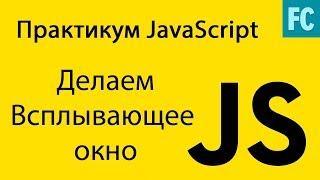 Практика JavaScript. Задача #5. Делаем всплывающее окно. Modal window.