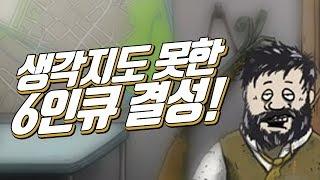 60초] 예상치도 못한 6인큐 결성! 엔딩까지 끝까지 간다!