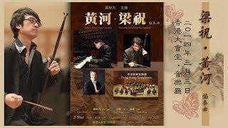 黃河‧ 梁祝 協奏曲音樂會 王憓二胡高胡演奏 Ray Wong Butterfly Lovers Erhu Concerto