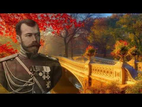 Вальс «Осенний сон». Любимая музыка Царской семьи