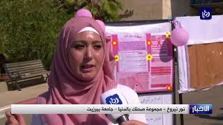 سلسلة بشرية في جامعة بيرزيت للتوعية بسرطان الثدي