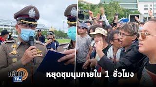 ตร.สั่งหยุดชุมนุม ที่สนามหลวง ภายใน 1 ชั่วโมง : Matichon TV