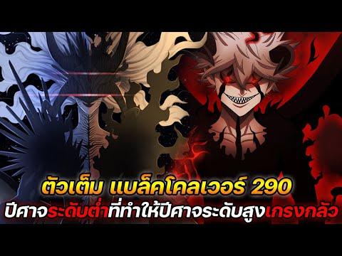 Black Clover : 290 ปีศาจระดับต่ำ ! ที่ทำให้ปีศาจระดับสูงต้องเกรงกลัว !! (ตัวเต็ม)