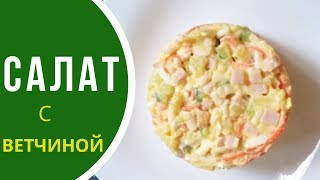 Салат с ветчиной и сыром - ну очень простой рецепт