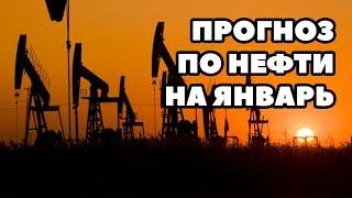 Прогноз стоимости нефти в январе 2018. Прогноз цен на нефть январь 2018 года