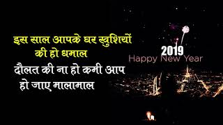 New Year whatsapp status Happy new year 2019 Status best New Year status 2019