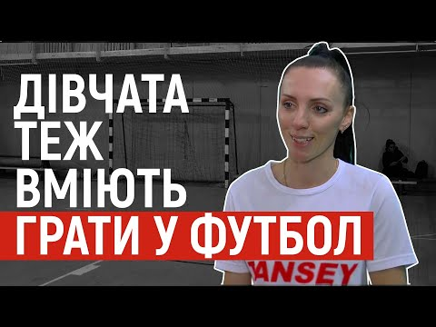 Суспільне Полтава: Понад 20 років на полі: полтавська футболістка Євгенія Шостак грає сама та тренує інших