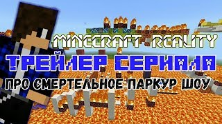 Minecraft Reality. Трейлер Сериала ( Фейк )