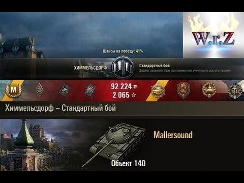 Объект 140  11 фрагов  Химмельсдорф – Стандартный бой  World of Tanks 0.9.12 Full HD WОT