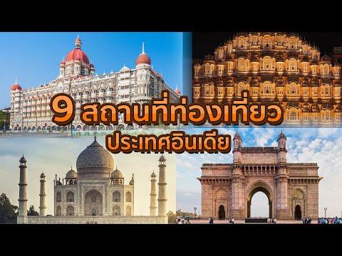 9 สถานที่ท่องเที่ยวในอินเดียห้ามพลาด