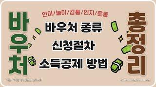 발달지연&발달지체 바우처종류/신청절차/소득공제 …