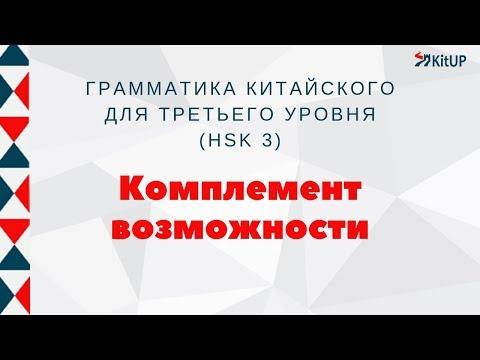 Комплемент возможности | ГРАММАТИКА HSK 3
