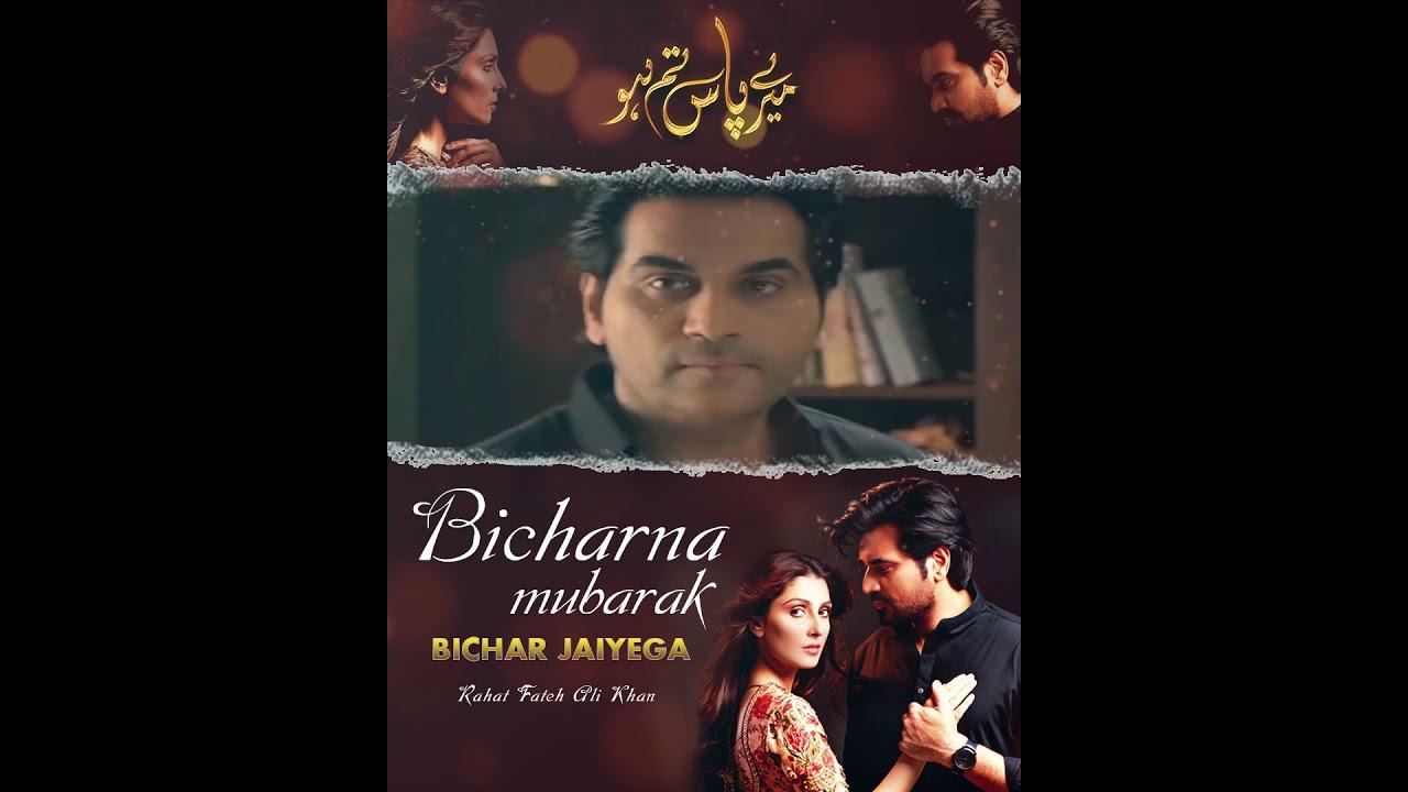Bicharna Mubarak Bichar Jaiyega - Meray Paas Tum Ho #OST #Shorts
